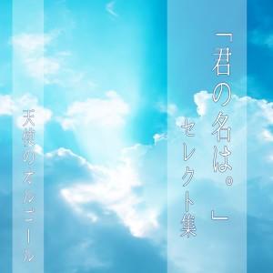 Angel's Music Box的專輯Angel's Music Box: Kiminonaha Select Shuu