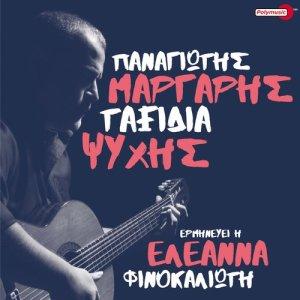 Album Taxidia Psichis from Panagiotis Margaris