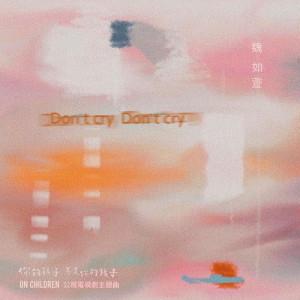 魏如萱的專輯Don't cry Don't cry (公視:你的孩子不是你的孩子 主題曲)
