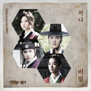 G.NA的專輯MBC 월화 특별 기획 `야경꾼 일지` OST Part. 5