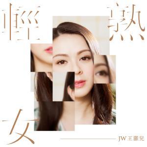 JW 王灝兒的專輯輕熟女
