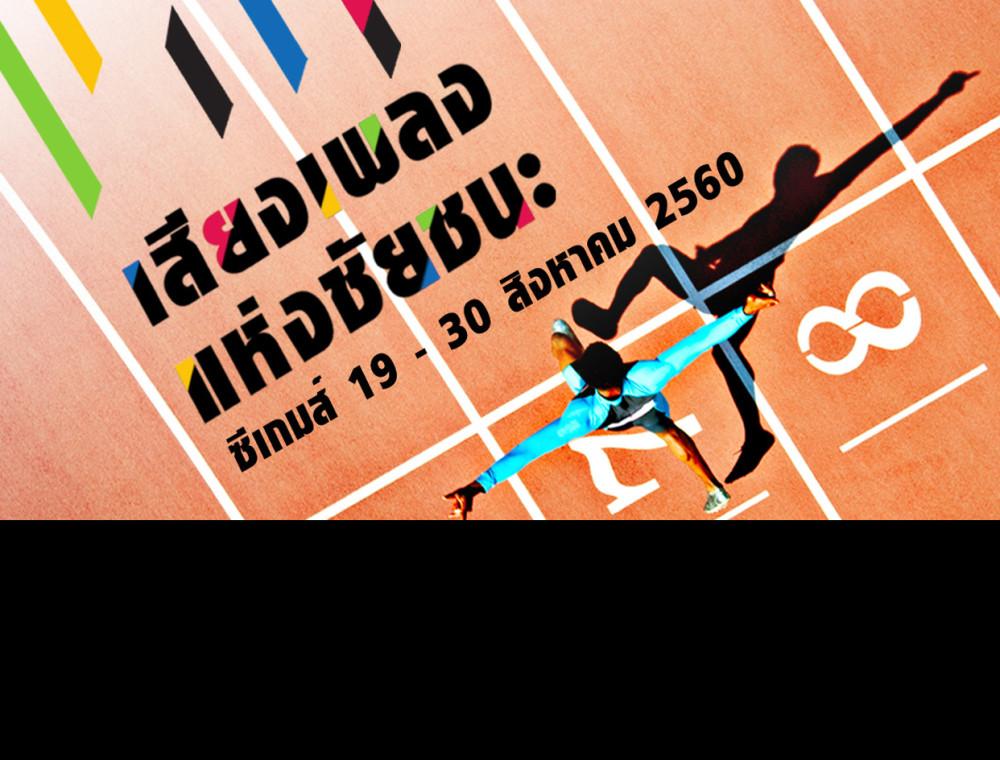 JOOX ชวนทุกคนเปล่งเสียงเชียร์ให้ทัพนักกีฬาไทย ในซีเกมส์ ครั้งที่ 29 ที่ประเทศมาเลเซียเป็นเจ้าภาพ