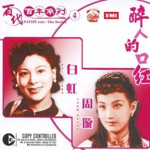 Album Pathe 100: The Series 4 Zui Ren De Kou Hong from 周璇