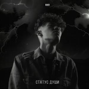 Album Статус души from Bakr