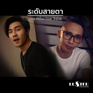 อัลบัม ระดับสายตา (feat. Tony Phee) ศิลปิน โทนี่ ผี
