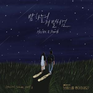 อัลบัม Midnight (Do You Like Brahms? OST Special Track) ศิลปิน HEIZE