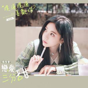 张紫宁的專輯戀愛三分甜