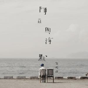 黎曉陽的專輯阿茲與海默