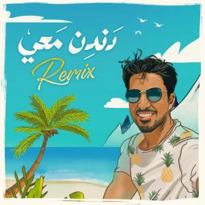 Dandin Ma'i (Remix) dari Humood AlKhudher