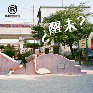 RubberBand的專輯¿醒未?
