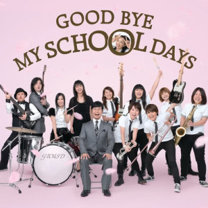 收聽DREAMS COME TRUE的Good Bye My School Days歌詞歌曲