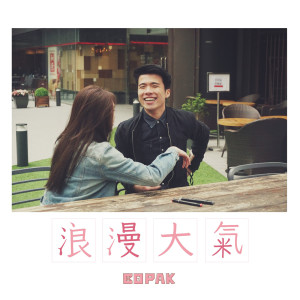 COPAK的專輯浪漫大氣