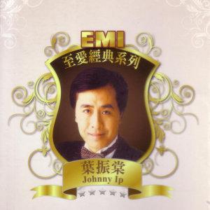 葉振棠的專輯EMI 至愛經典系列 - 葉振棠