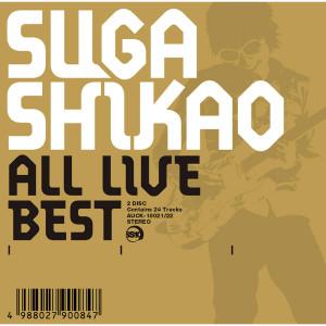 All Live Best 2007 菅止戈男