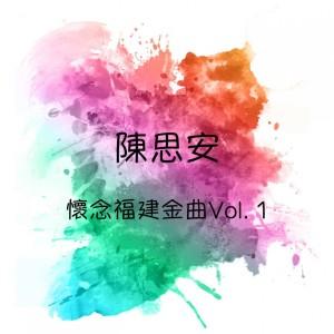 陳思安的專輯懷念福建金曲, Vol. 1