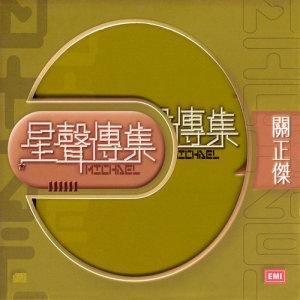 關正傑的專輯EMI星聲傳集之關正傑