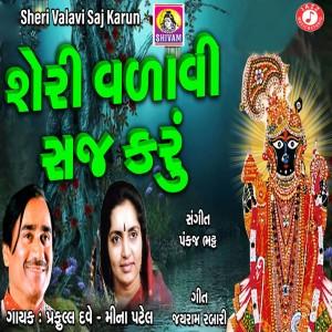 Sheri Valavi Saj Karun - Single dari Praful Dave