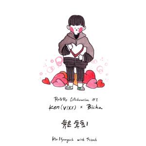 อัลบัม Kim Hyung Suk with Friends Pop & Pop Collaboration #1 ศิลปิน Ken (VIXX)