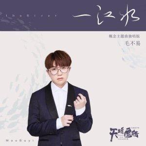 毛不易的專輯一江水 (電視劇《天坑鷹獵》概念主題曲獨唱版)