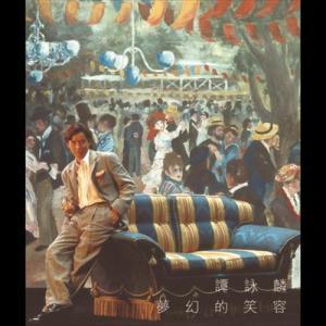 Meng Huan Di Xiao Rong 1994 Alan Tam (谭咏麟)