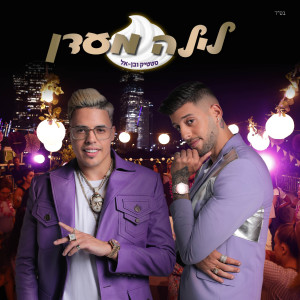Album לילה מעדן from Static & Ben El