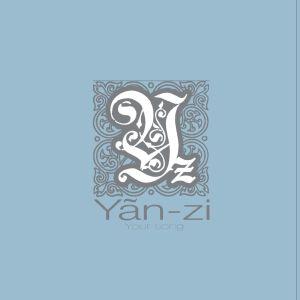 孫燕姿的專輯Your Song 2006 新歌+精選