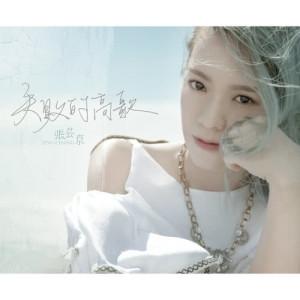 張芸京的專輯失敗的高歌