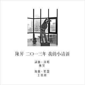 Album 我的小清新 from 陈升