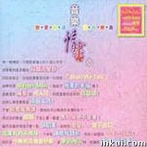 Pure Music的專輯音樂情書2 戀愛物語 流行戀曲