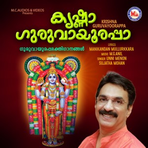 Album Krishna Guruvayoorappa from Unni Menon