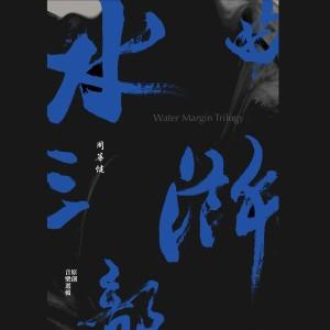周華健的專輯水滸三部曲 原創音樂選輯