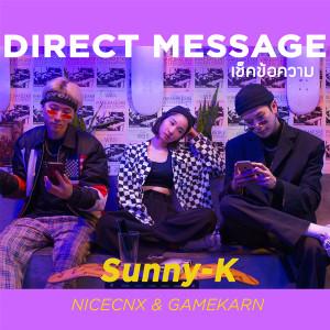 ฟังเพลงออนไลน์ เนื้อเพลง Direct Message (เช็คข้อความ) Feat. NICECNX & GAMEKARN ศิลปิน Sunny-K
