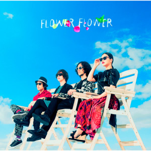 FLOWER FLOWER的專輯Mannequin (Complete Edition)