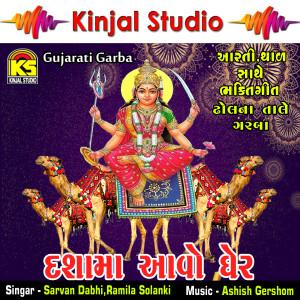 Listen to Morate Gadhmaa Veran Talavdi song with lyrics from Sarvan Dabhi