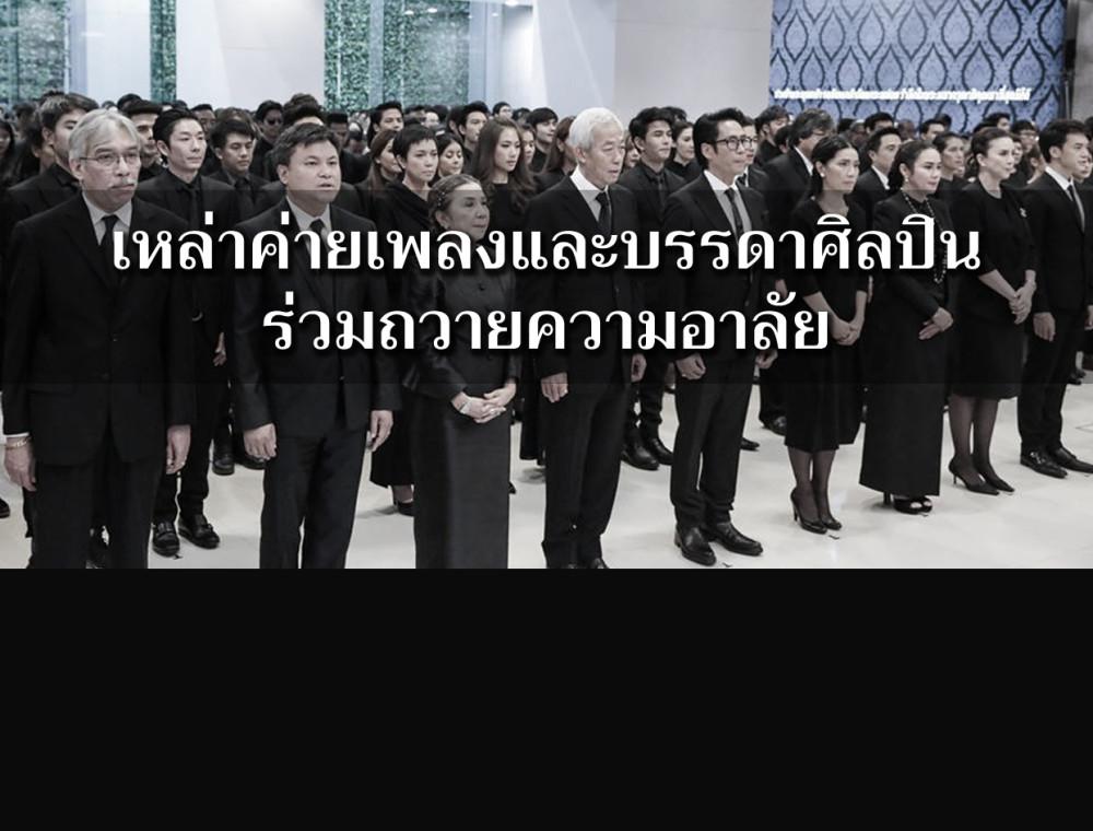 เหล่าค่ายเพลงพร้อมด้วยศิลปินทั้งไทยและต่างประเทศร่วมถวายความอาลัย