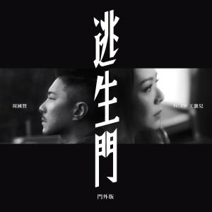 周國賢的專輯逃生門 (feat. 王灝兒) [門外版]