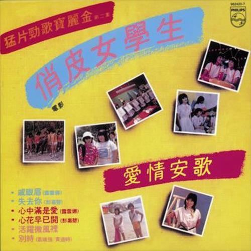 Xin Zhong Men Shi Ai 1982 Rowena Cortes