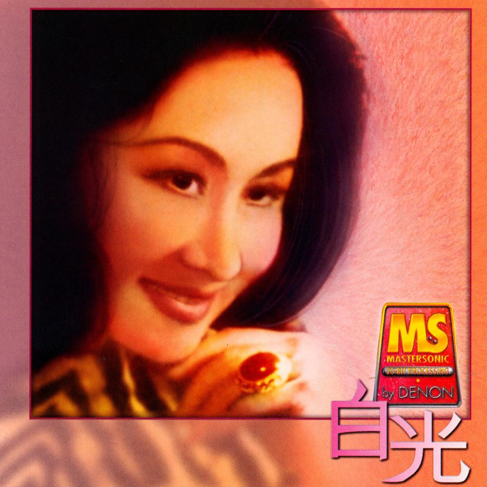 He Chu Shi Er Jia 1998 白光
