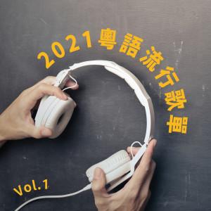 Various Artists的專輯2021 粵語流行歌單 Vol. 1