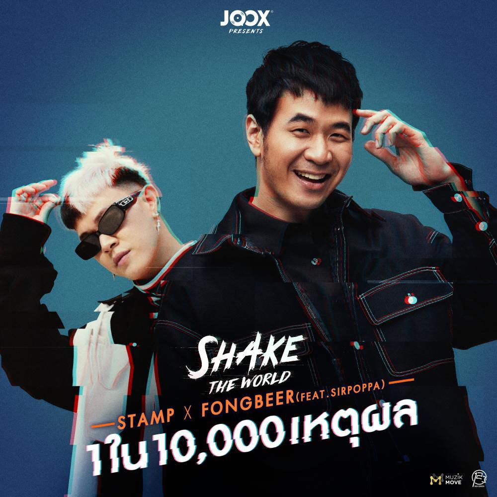 ฟังเพลงอัลบั้ม 1 ใน 10,000 เหตุผล [JOOX Original] - Single