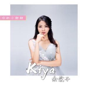Kiya余霖子的專輯你的小甜甜