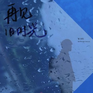 宿羽阳的專輯再見舊時光