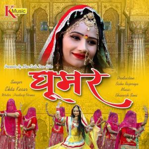 Album Ghoomar from Ekta Kesar