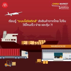 """อัลบัม EP.13 เรียนรู้ """"ระบบโลจิสติกส์"""" ส่งสินค้าจากไทย ไปจีน วิธีไหนเร็ว ง่าย และคุ้ม ศิลปิน China Market Insights [Marketing Oops! Podcast]"""