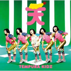 Tempura Kidz的專輯One Step