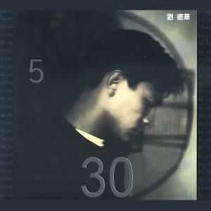 劉德華的專輯5時30分