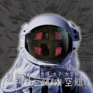 陳詩慧的專輯太空艙