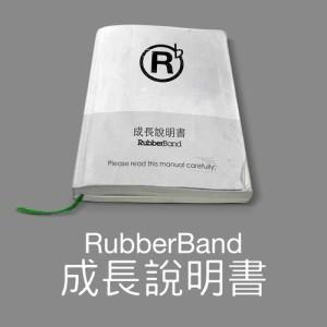 RubberBand的專輯是時候