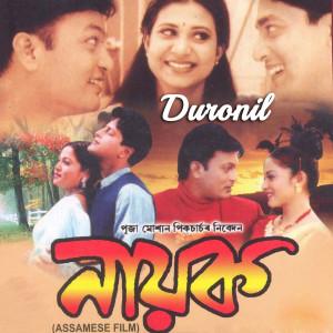 """Album Duronil (From """"Nayak"""") from Mahalakshmi"""