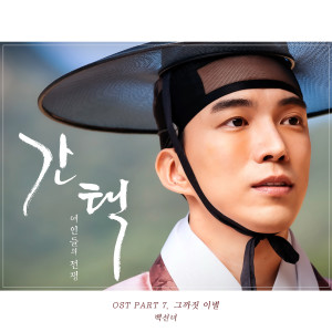 Album Selection: The War Between Women (Original Television Soundtrack, Pt. 7) from 백선녀